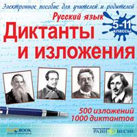 Русский язык. 5-11 классы. Диктанты и изложения