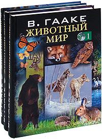 В. Гааке Животный мир (комплект из 3 книг)