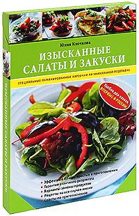 Юлия Клочкова Изысканные салаты и закуски ольхов олег салаты закуски на вашем столе