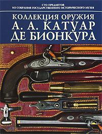 Ирина Палтусова Коллекция оружия А. А. Катуар Де Бионкура