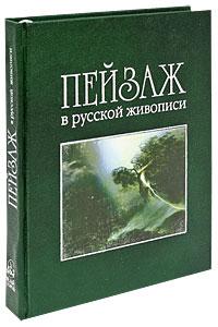 Андрей Романовский Пейзаж в русской живописи (подарочное издание)