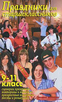 Праздники для старшеклассников. 9-11 класс