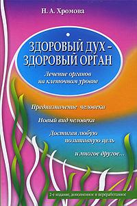 Н. А. Хромова Здоровый дух - здоровый орган здоровый позвоночник сила и ловкость в любом возрасте