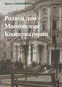 Родной дом - Московская Консерватория