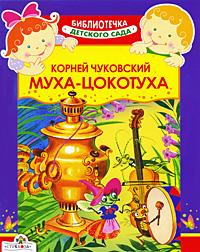 Корней Чуковский Муха-Цокотуха
