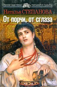 Наталья Степанова От порчи, от сглаза библия терапия поможет тебе в трудную минуту