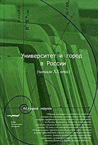 Университет и город в России (начало XX века)