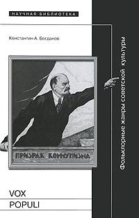 Константин А. Богданов Vox populi: Фольклорные жанры советской культуры vox wah v847 a