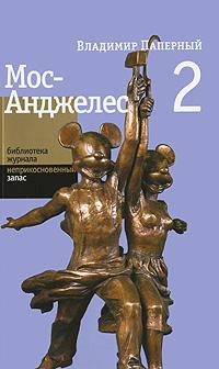 владимир паперный мос анджелес 2 Владимир Паперный Мос-Анджелес-2