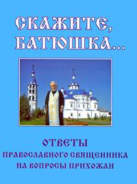 Л. С. Гурьянова Скажите, батюшка... Ответы православного священника на вопросы прихожан гурьянова л с скажите батюшка…
