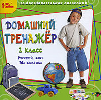 Домашний тренажер. 2 класс. Русский язык, математика