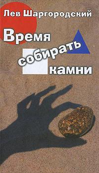 Лев Шаргородский Время собирать камни первое апреля сборник смешных рассказов и стихов