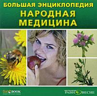 Народная медицина. Большая энциклопедия