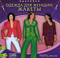 Одежда для женщин. Жакеты. Выкройки