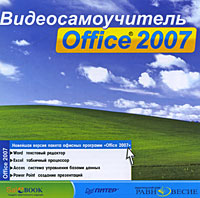 """Видеосамоучитель Office 2007, Издательский Дом """"Равновесие"""""""