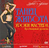 Zakazat.ru Танец живота. Уроки мастера. Продвинутый уровень