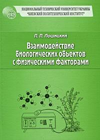 П. П. Лошицкий Взаимодействие биологических объектов с физическими факторами