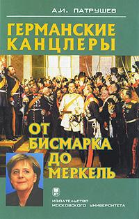 А. И. Патрушев Германские канцлеры от Бисмарка до Меркель битва железных канцлеров 2 cdmp3
