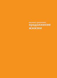 Евгений Гришковец Продолжение жжизни (+ DVD-диск в подарок) красавица и чудовище dvd книга