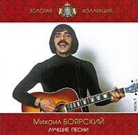 Михаил Боярский Михаил Боярский. Лучшие песни. 1 часть цена