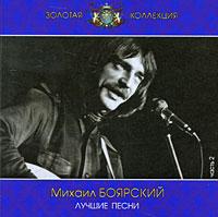 Михаил Боярский. Лучшие песни. Часть 2