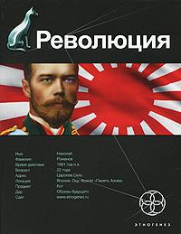 Юрий Бурносов Революция. Книга 1. Японский городовой