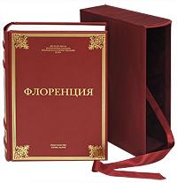 Антонио Паолуччи Флоренция (суперэксклюзивное издание) книга мастеров