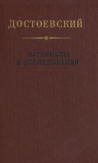 Достоевский. Материалы и исследования. Том 13