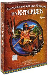 Коллекционное издание Фильмов про индейцев №4 (4 DVD) про красную шапочку региональноеиздание dvd