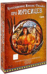 Коллекционное издание Фильмов про индейцев №3 (4 DVD) коллекция фильмов мистика 3 dvd