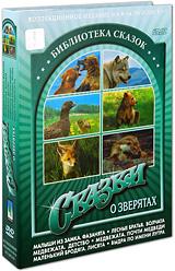 Библиотека сказок: Сказки о зверятах (6 DVD) 100 сказок с именем ребенка ваня dvd