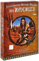 Коллекционное издание Фильмов про индейцев №2 (4 DVD) видеодиски reanimedia берсерк золотой век фильм 2 битва за долдрей коллекционное издание