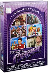 Библиотека сказок: Городские сказки (6 DVD) кабошон сердолик 30 40 мм