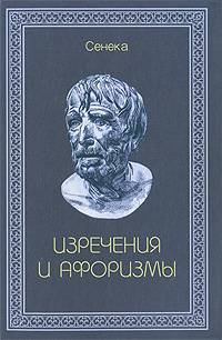купить Сенека Сенека. Изречения и афоризмы по цене 232 рублей