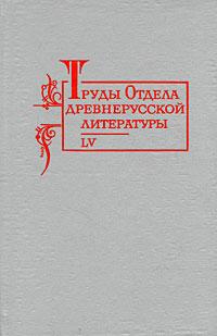 Труды Отдела древнерусской литературы. Том 55 шедевры древнерусской литературы