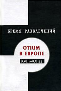 Книга Бремя развлечений. Otium в Европе. XVIII-XX вв.