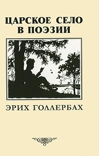 Эрих Голлербах Царское село в поэзии