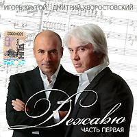 Игорь Крутой, Дмитрий Хворостовский. Дежавю (часть 1)