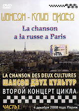 Шансон двух культур: Шансон по-русски в Париже, часть 1 елена бобрицкая вязаные цветы