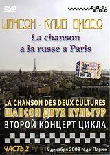 Шансон двух культур: Шансон по-русски в Париже, часть 2 зинченко владимир