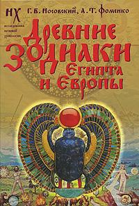 Древние зодиаки Египта и Европы. Фоменко А.Т.