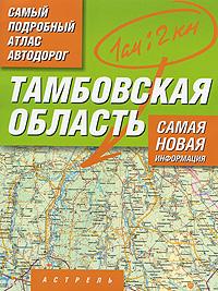 а барбакадзе атлас автодорог европы 2016 Тамбовская область. Самый подробный атлас автодорог