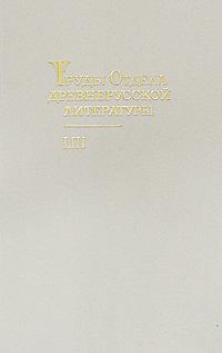 Труды Отдела древнерусской литературы. Том 53 шедевры древнерусской литературы