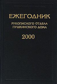 Ежегодник Рукописного отдела Пушкинского дома 2000 археографический ежегодник 2012