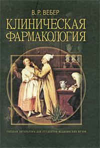 В. Р. Вебер Клиническая фармакология