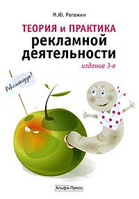 Теория и практика рекламной деятельности. М. Ю. Рогожин