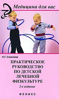Практическое руководство по детской лечебной физкультуре