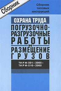 Сборник типовых инструкций по охране труда при проведении погрузочно-разгрузочных работ и размещении грузов журнал учета выдачи инструкций по охране труда