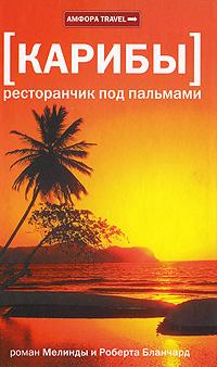 Мелинда и Роберт Бланчард Карибы: Ресторанчик под пальмами долли нейл хижина под пальмами