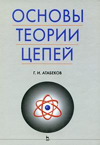Г. И. Атабеков Основы теории цепей ситников а основы электротехники учебник